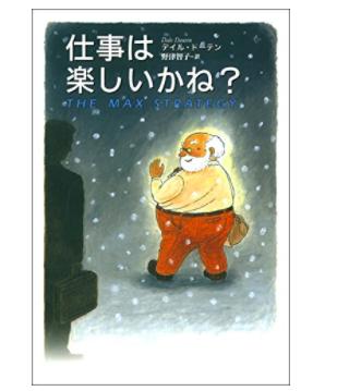 Amazon.co.jp:_仕事は楽しいかね?__きこ書房__eBook__デイル・ドーテン__野津智子__Kindleストア.png