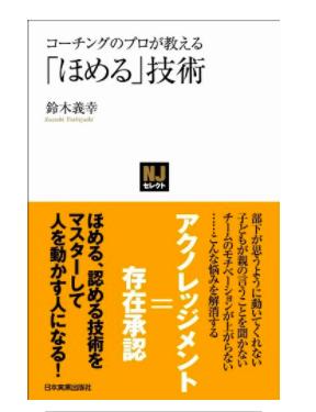 コーチングのプロが教える 「ほめる」技術___鈴木義幸___ビジネス・経済___Kindleストア___Amazon.png