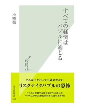 すべての経済はバブルに通じる__光文社新書____小幡_績___ビジネス・経済___Kindleストア___Amazon.png