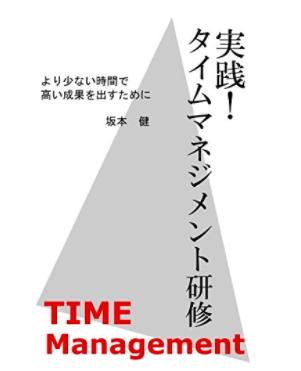 実践! タイムマネジメント研修__.png