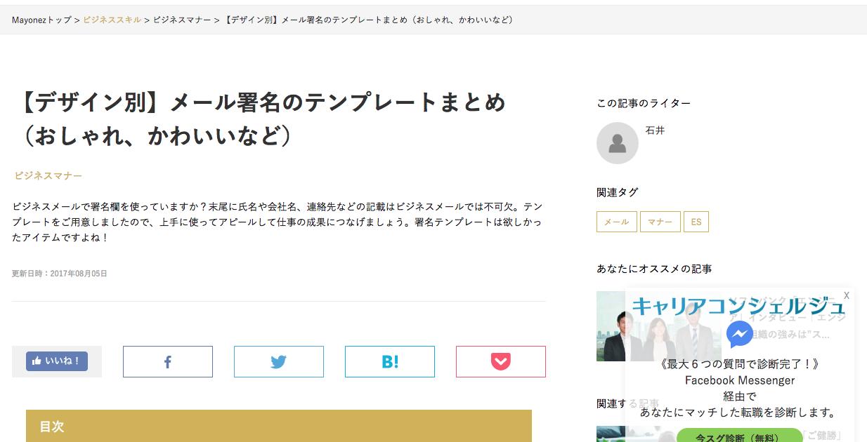 【デザイン別】メール署名のテンプレートまとめ(おしゃれ、かわいいなど)