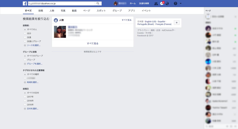 友達検索2.png