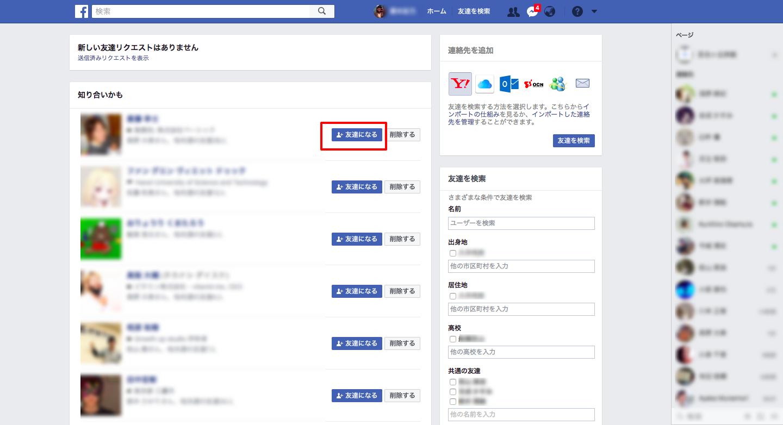 友達を検索2.png