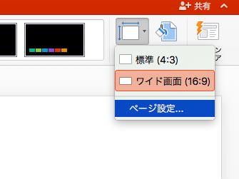 スライドサイズ変更.png