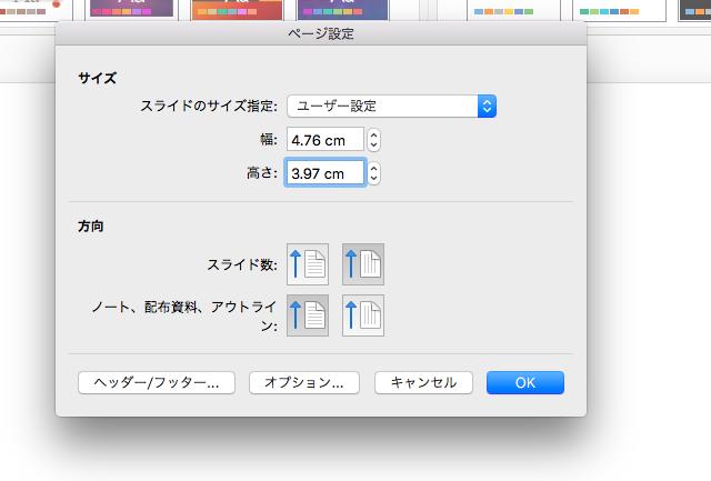 スライドサイズ変更3.png