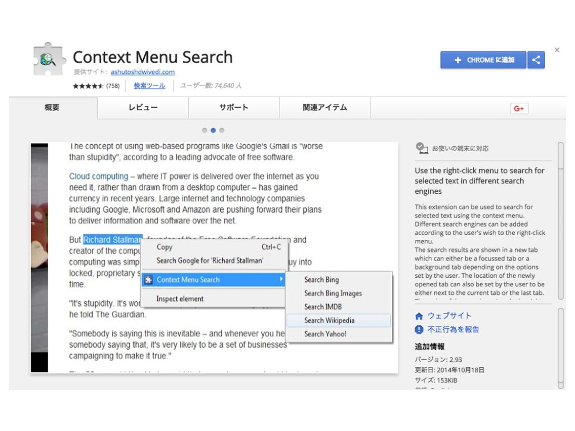 Context_Menu_Search.png