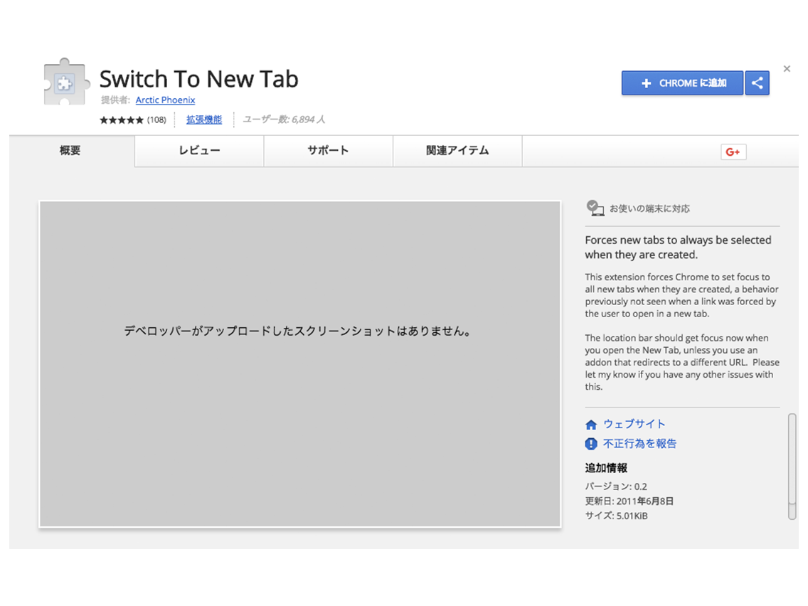 Switch_to_New_Tab.png