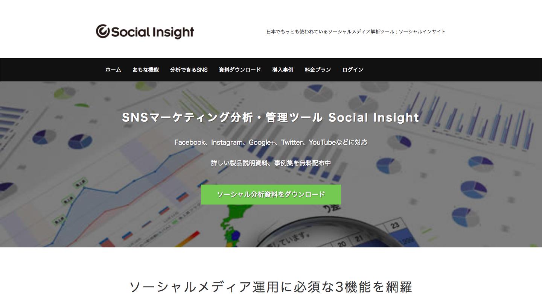 ソーシャルメディア解析ツールのソーシャルインサイト_Social_Insight_.png