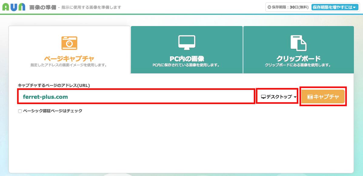 aun_3使い方_1画像の準備2.png
