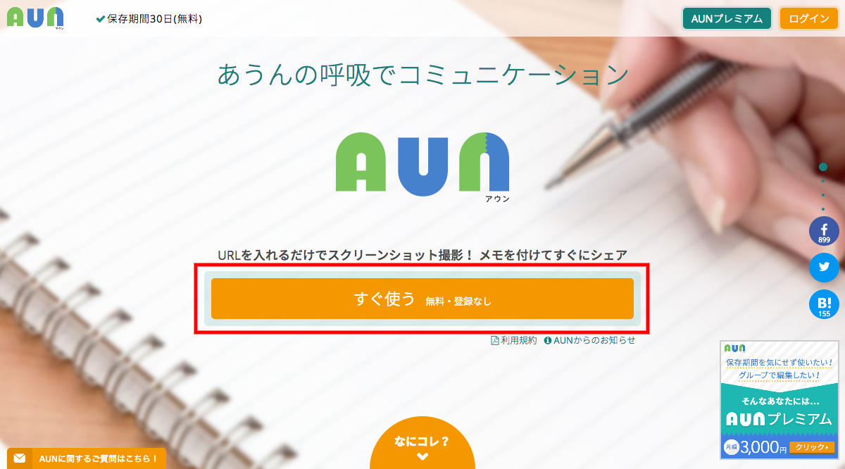 aun_3使い方_1画像の準備1.png