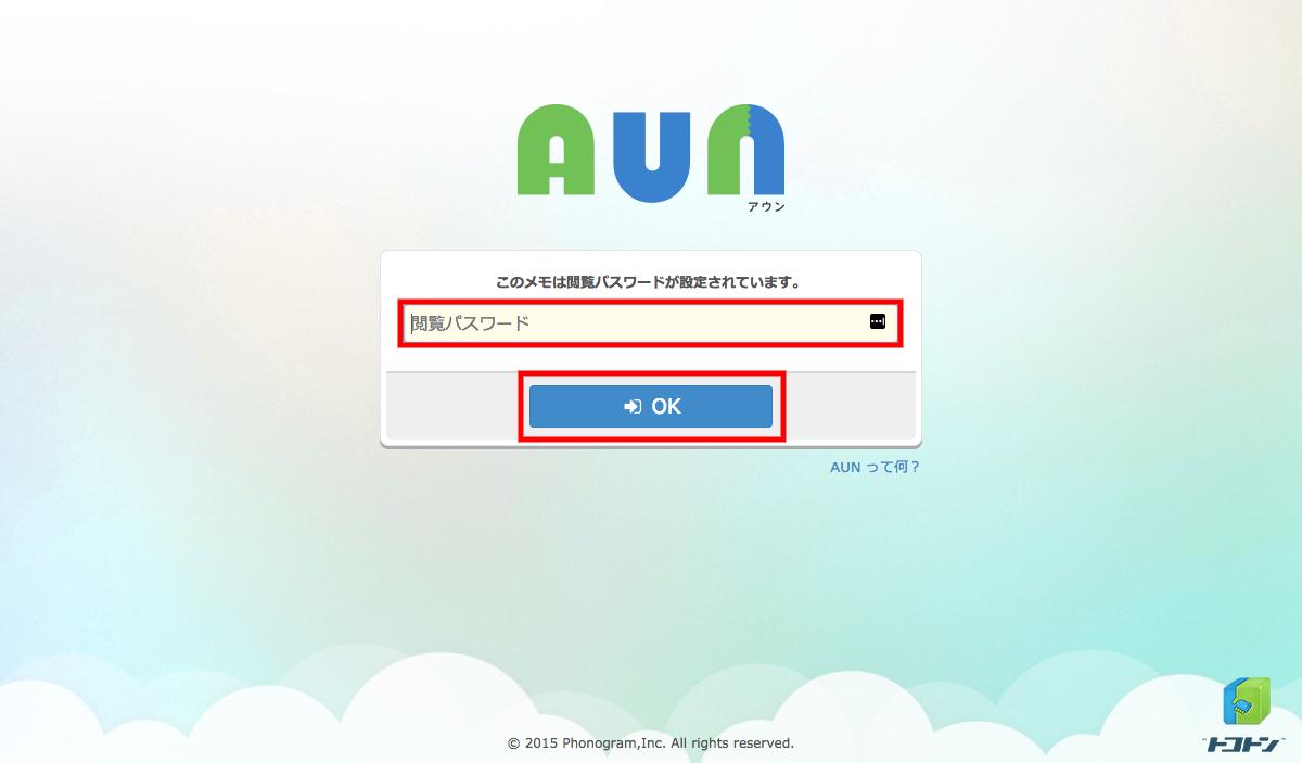 aun_3使い方_3保存_共有4.png