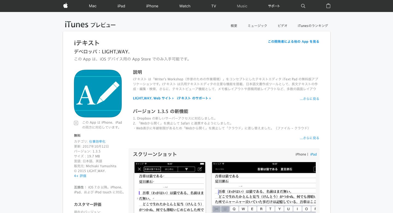 iテキストを_App_Store_で.png