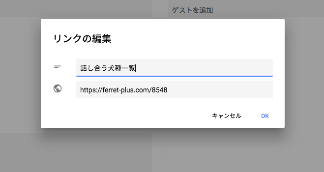 リンクの挿入.png