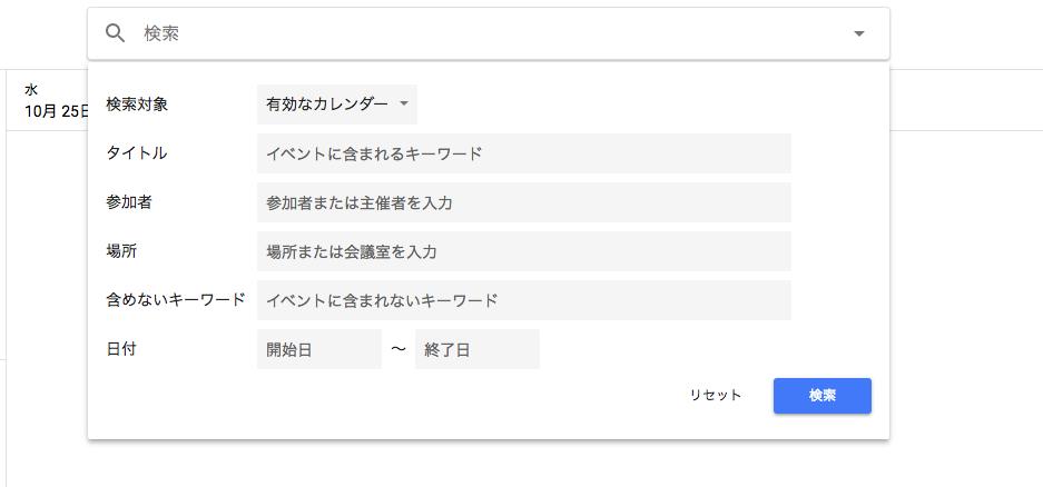 検索条件.png