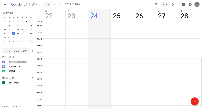 Googleカレンダーとは.png