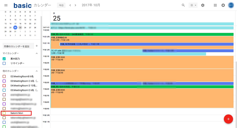 同僚のカレンダーを確認.png