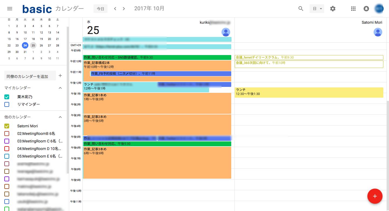 同僚のカレンダーを確認2.png