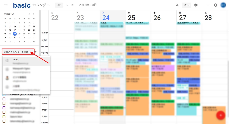 同僚のカレンダーを追加する.png