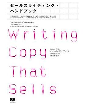 セールスライティング・ハンドブック 「売れる」コピーの書き方から仕事の取り方まで___ロバート・W・ブライ__南沢篤花___ビジネス・経済___Kindleストア___Amazon.png