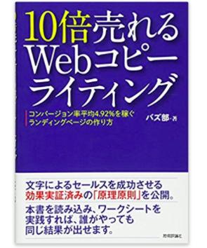 10倍売れるWebコピーライティング_ーコンバージョン率平均4.92_を稼ぐランディングページの作り方___バズ部__本___通販___Amazon.png