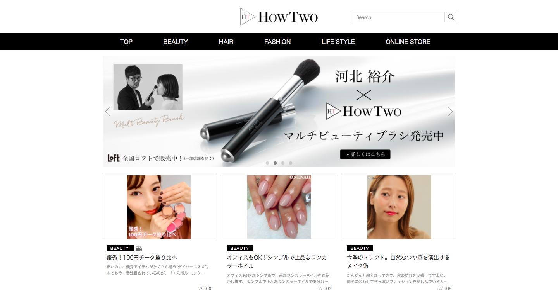 HowTwo__ハウトゥー____美容動画コミュニティ.png