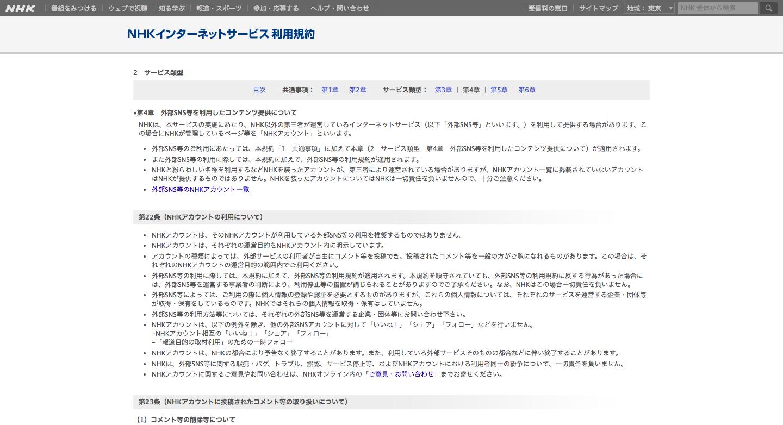 NHKオンライン|NHKインターネットサービス利用規約.png