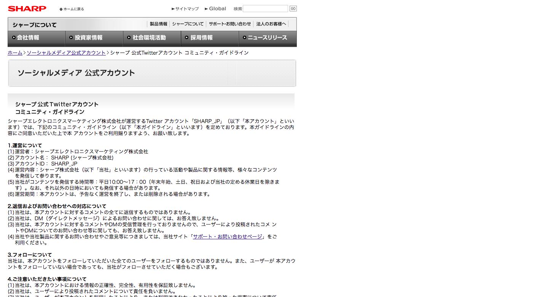 シャープについて:シャープ_公式Twitterアカウント_コミュニティ・ガイドライン.png