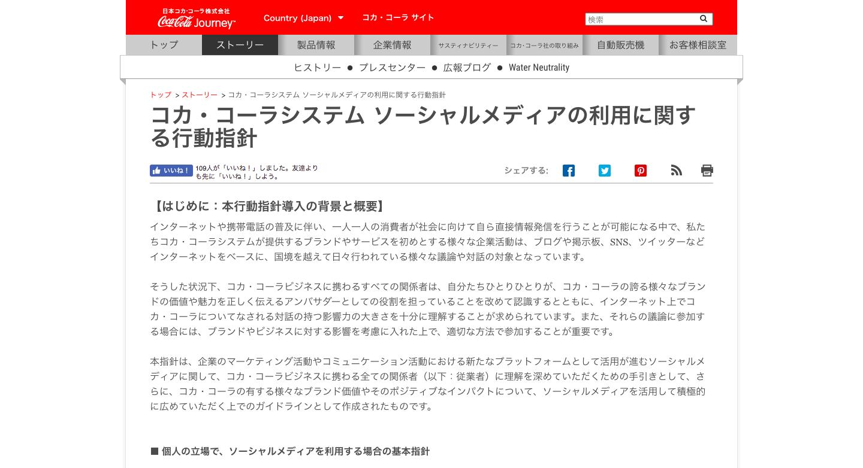 コカ・コーラシステム_ソーシャルメディアの利用に関する行動指針__The_Coca_Cola_Company.png