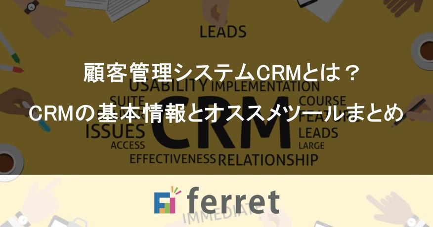 顧客管理システムCRMとは|CRMの基本情報とオススメツール21選