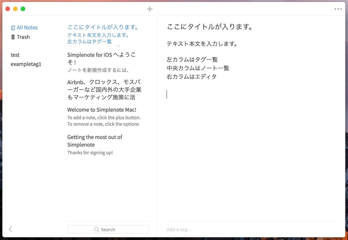 simplenote_-_2.jpg