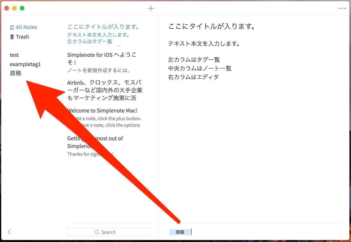 simplenote_-_3.jpg