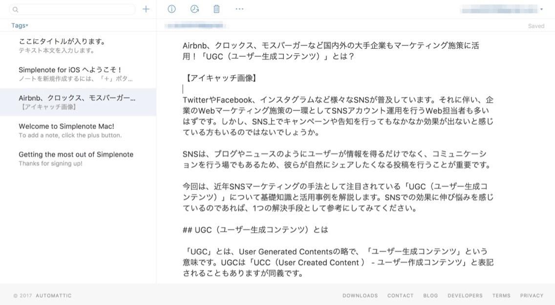 simplenote_-_5.jpg