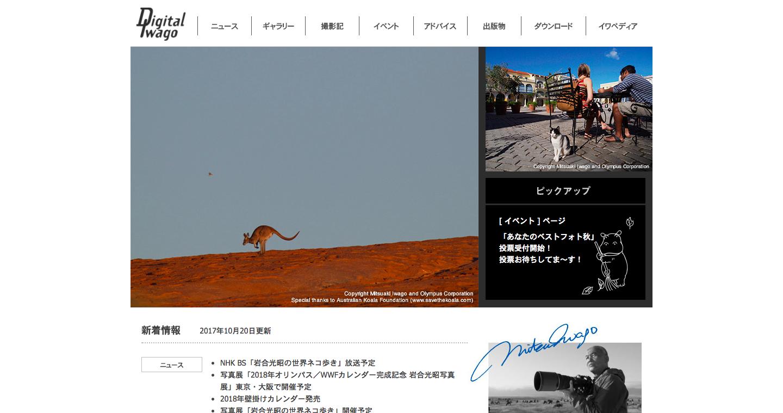 デジタル岩合_動物写真家・岩合光昭氏_公認サイト.png