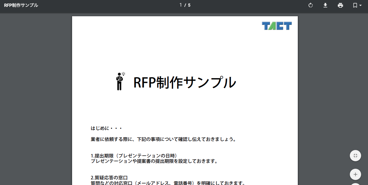 RFP制作サンプル