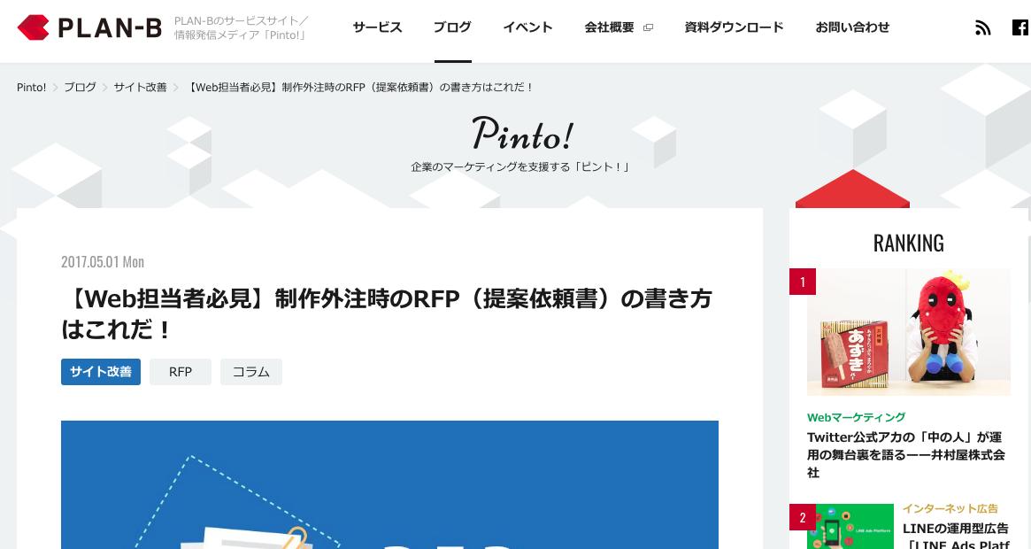 【Web担当者必見】制作外注時のRFP(提案依頼書)の書き方はこれだ!