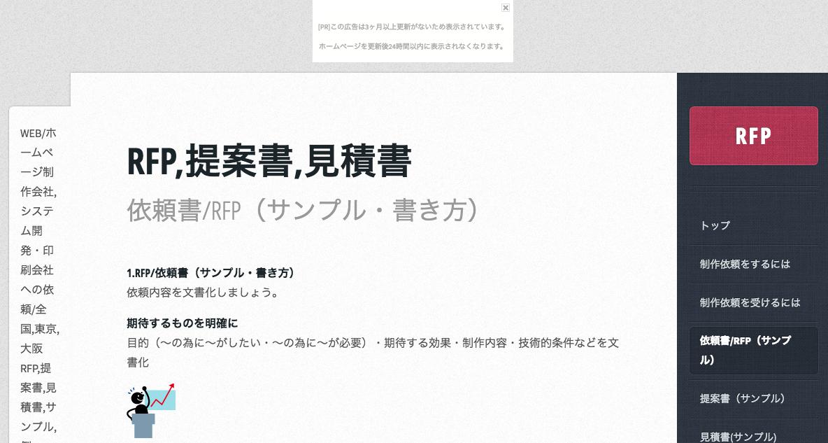 RFP,提案書,見積書依頼書/RFP(サンプル・書き方)