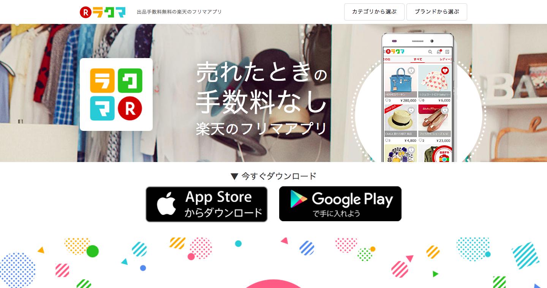 ラクマ___オークションよりも簡単!楽天の無料フリマアプリ.png