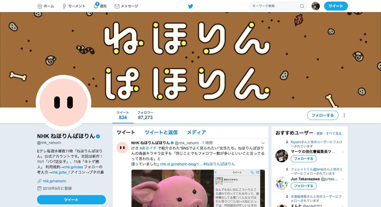 NHK_ねほりんぱほりん__nhk_nehorin_さん___Twitter.png