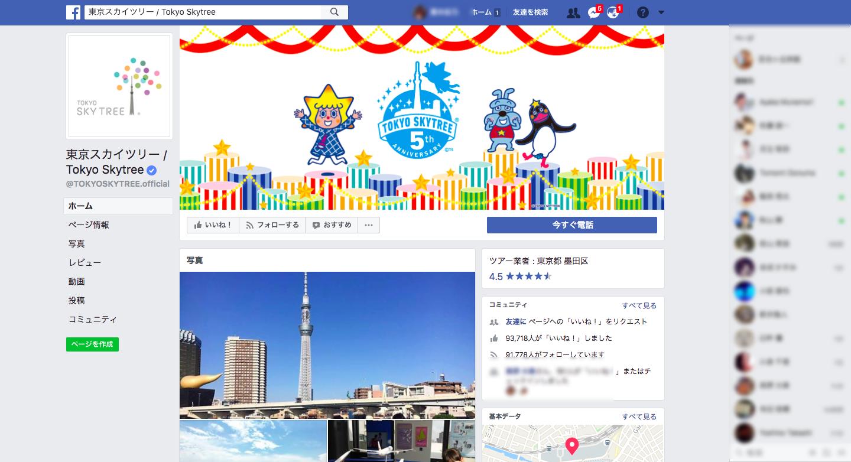 6__東京スカイツリー___Tokyo_Skytree___ホーム.png