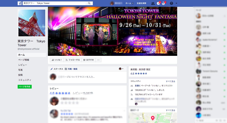 6__東京タワー Tokyo_Tower___ホーム.png