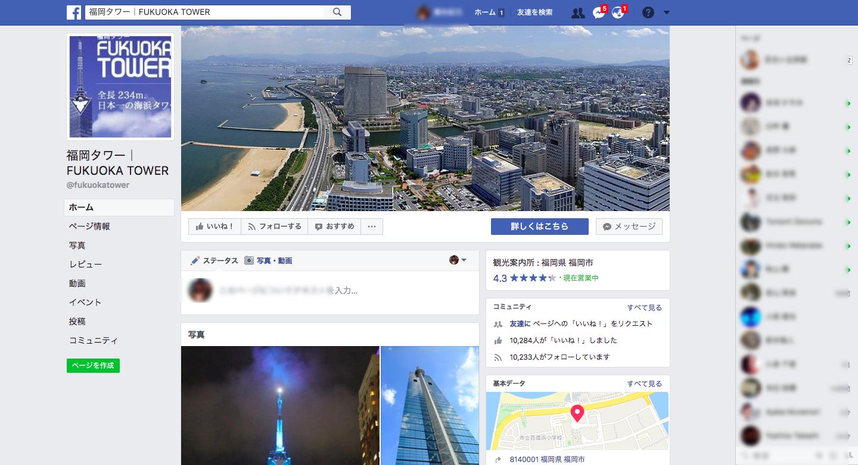 6__福岡タワー FUKUOKA_TOWER___ホーム.png