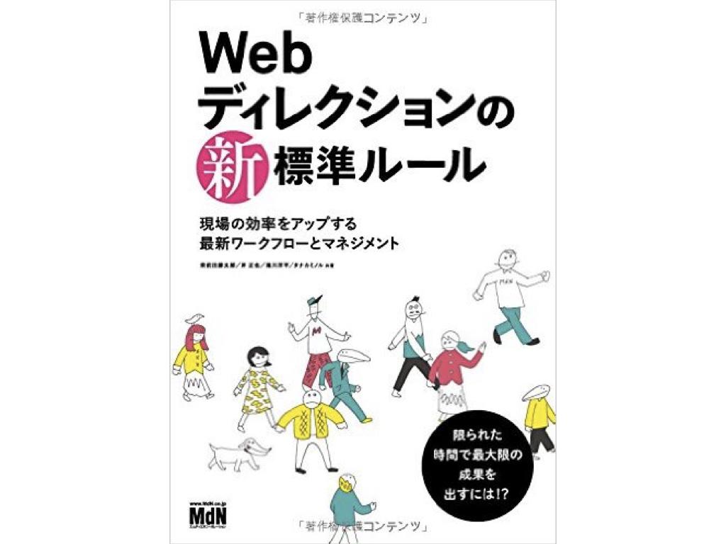 webdirection.001.jpeg