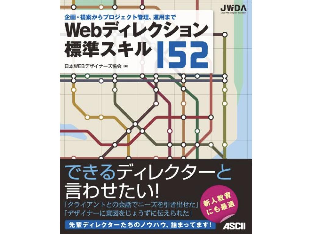 webdirection.004.jpeg