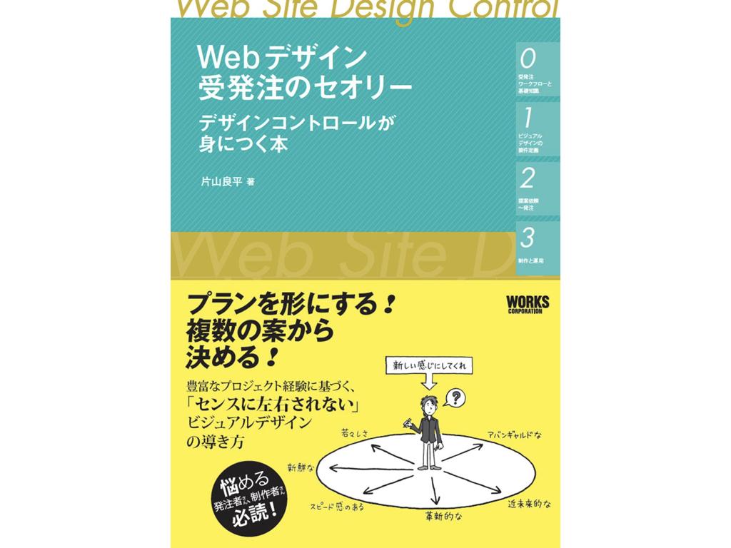 webdirection.006.jpeg