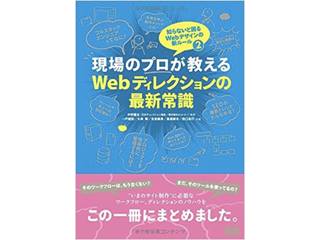 webdirection.003.jpeg