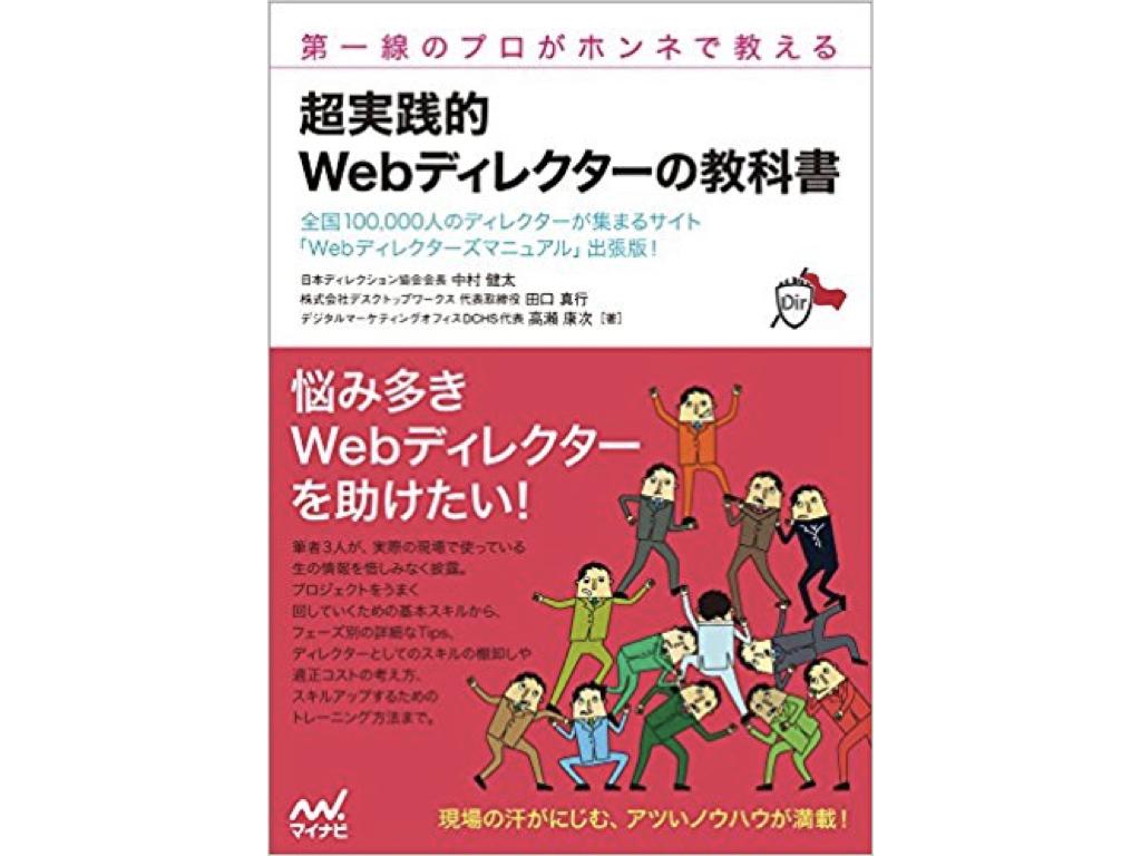 webdirection.002.jpeg