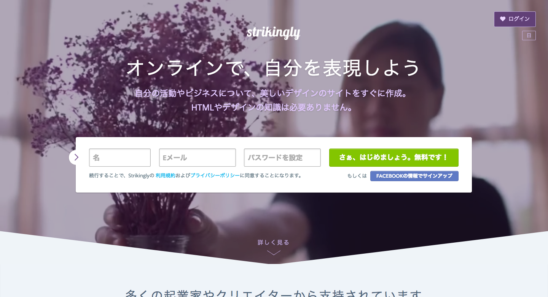 Strikingly___あなただけのウェブサイトを制作するための、最高のウェブビルダー.png