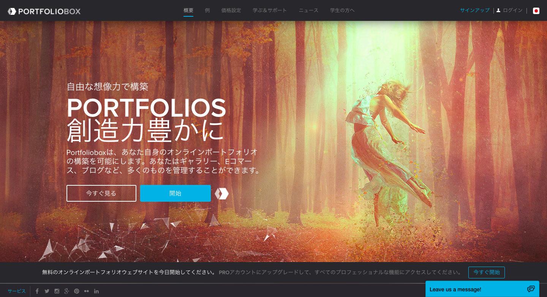 Portfoliobox-あなたのオンラインポートフォリオウェブサイト.png