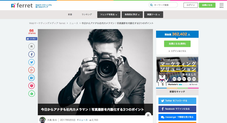 今日からアナタも社内カメラマン!写真撮影を内製化する3つのポイント|ferret__フェレット_.png