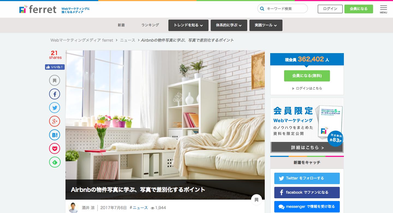 Airbnbの物件写真に学ぶ、写真で差別化するポイント|ferret__フェレット_.png